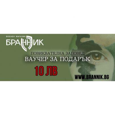 Ваучер за подарък 10 лв 00400-01