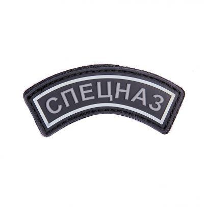 Нашивка лента Спецназ 203492-01