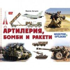 Артилерия, бомби и ракети