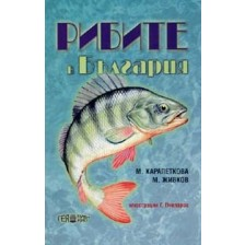 Рибите в България