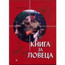 Книга за ловеца