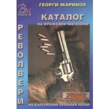 Каталог на оръжейни магазини - Револвери