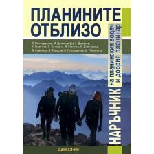 Планините отблизо: Наръчник на планинския водач и добрия планинар