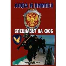 Алфа и Вимпел. Спецназът на ФСБ