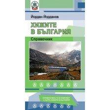 Хижите в България - справочник
