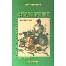Справочник на оръжейния колекционер и любител - първи том