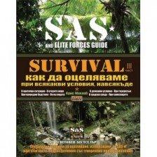 SAS Survival - трета част - Как да оцеляваме при всякакви условия, навсякъде