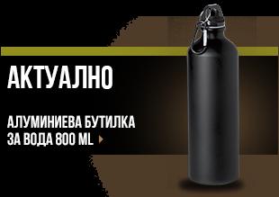 https://www.brannik.bg/aluminieva-butilka-za-voda-800-ml/