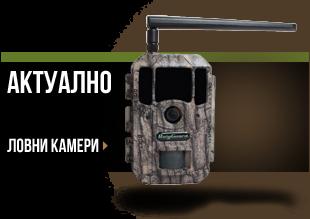 https://www.brannik.bg/ekipirovka/lovni-kameri/