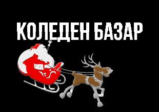 https://www.brannik.bg/obleklo/obuvki-chorapi-i-aksesoari/
