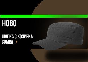 https://www.brannik.bg/shapka-s-kozirka-combat/