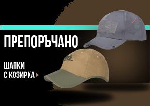 https://www.brannik.bg/obleklo/shapki-i-shalove/?limit=48