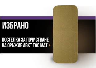 https://www.brannik.bg/postelka-za-pochistvane-na-orazhie-abkt-tac-mat/