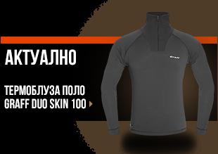 https://www.brannik.bg/obleklo/termobelyo/termobluza-polo-graff-bioactiv-duo-skin-100/