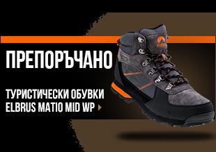 https://www.brannik.bg/turisticheski-obuvki-elbrus-matio-mid-wp/