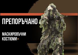 https://www.brannik.bg/obleklo/maskirov-chni-kostjumi/