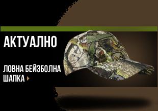 https://www.brannik.bg/lovna-beyzbolna-shapka/
