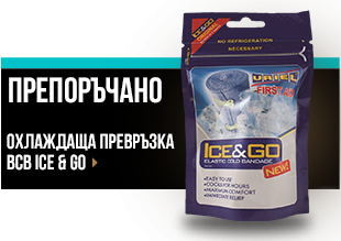 https://www.brannik.bg/ohlazhdashta-prevrazka-bcb-ice-and-go/