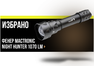 https://www.brannik.bg/fener-mactronic-night-hunter-1070-lm/