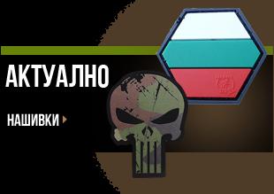 https://www.brannik.bg/ekipirovka/znamena-i-nashivki/?limit=72