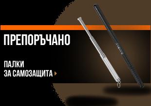 https://www.brannik.bg/samozashtita/palki/