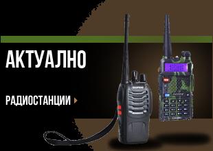 https://www.brannik.bg/ekipirovka/radiostantsii/