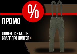 https://www.brannik.bg/obleklo/pantaloni/nepromokaem-zimen-loven-pantalon-graff-30/