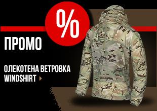 https://www.brannik.bg/olekotena-vetrovka-windshirt/