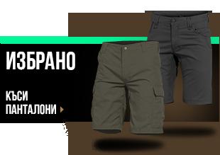 https://www.brannik.bg/obleklo/kasi-pantaloni/?limit=72