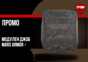https://www.brannik.bg/ekipirovka/modulni-dzhobove/mnogotselevi-modulen-dzhob-mars-armor/