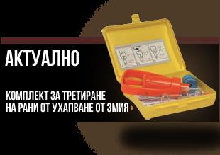https://www.brannik.bg/ekipirovka/parva-pomosht/komplekt-za-tretirane-na-rani-ot-uhapvane-ot-zmiya/