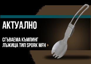 https://www.brannik.bg/sgavaema-kamping-lazhitsa-tip-spork-mfh/