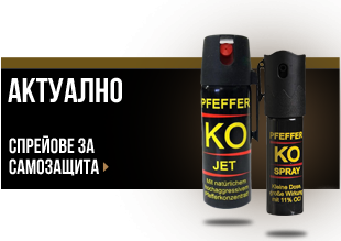 https://www.brannik.bg/samozashtita/spreyove/
