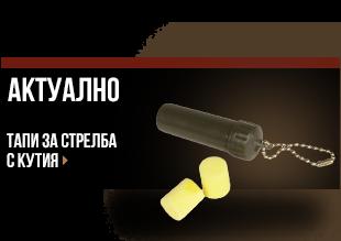 https://www.brannik.bg/tapi-za-strelba-s-kutiya/