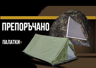 https://www.brannik.bg/k-mping-ekipirovka/palatki/?limit=72
