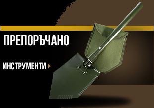 https://www.brannik.bg/ekipirovka/instrumenti/?limit=72