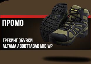 https://www.brannik.bg/obleklo/obuvki-chorapi-i-aksesoari/treking-obuvki-altama-aboottabad-mid-wp/