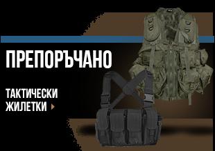 https://www.brannik.bg/ekipirovka/takticheski-zhiletki/?limit=72
