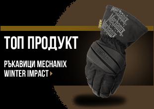 https://www.brannik.bg/obleklo/rukavici/rakavitsi-mechanix-winter-impact-gen-2/